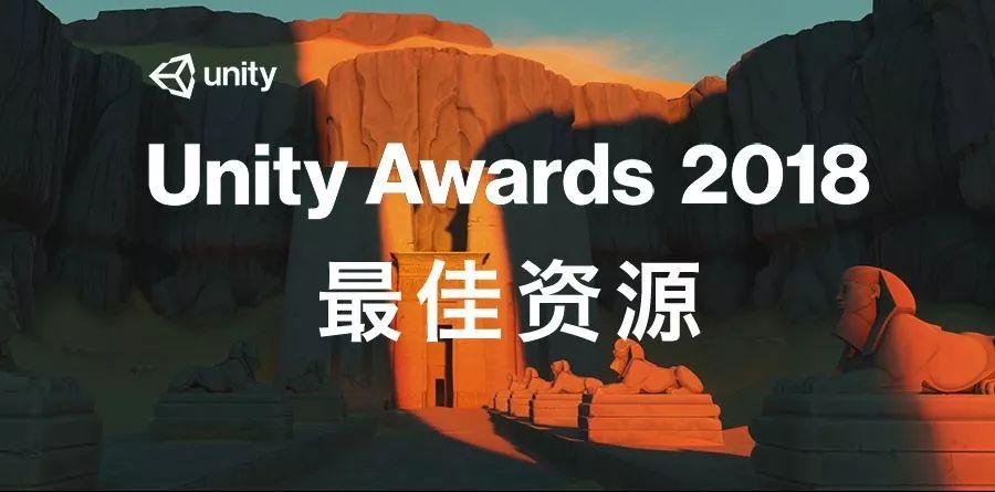 Unity Awards 2018最佳资源