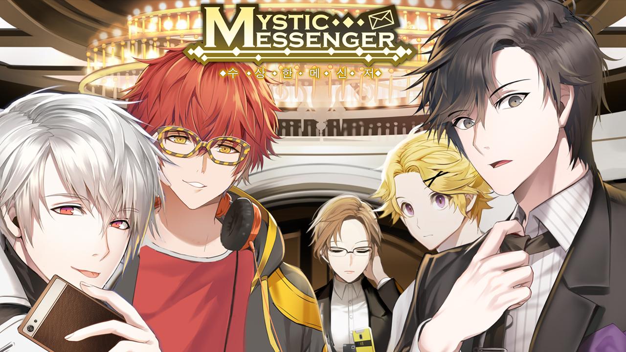수상한메신저 Mystic Messenger