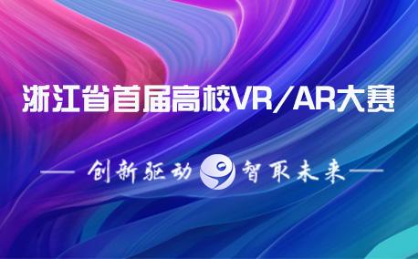 浙江省首届大学生VR/AR大赛