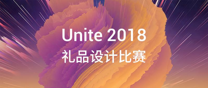 Unite 2018 Beijing 礼品设计比赛