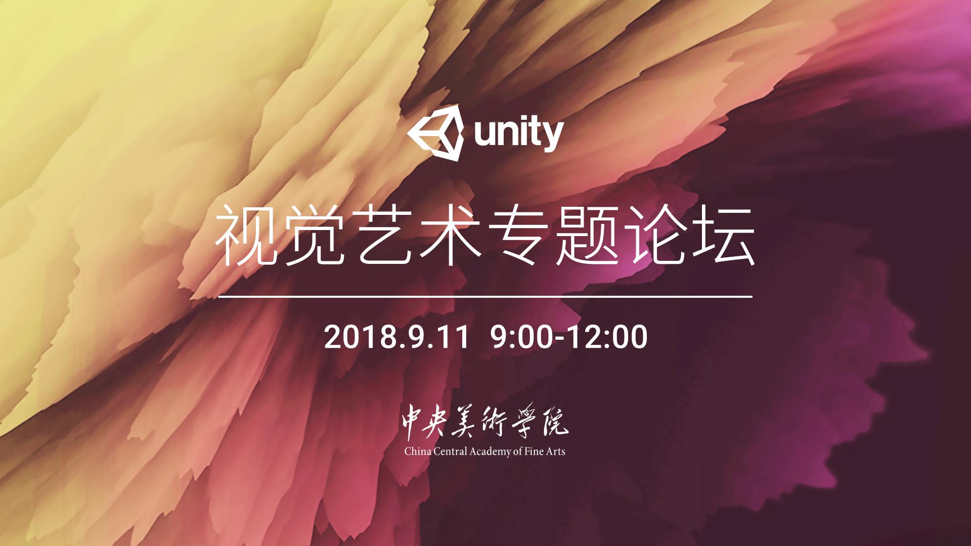 Unity视觉艺术论坛 活动报名启动