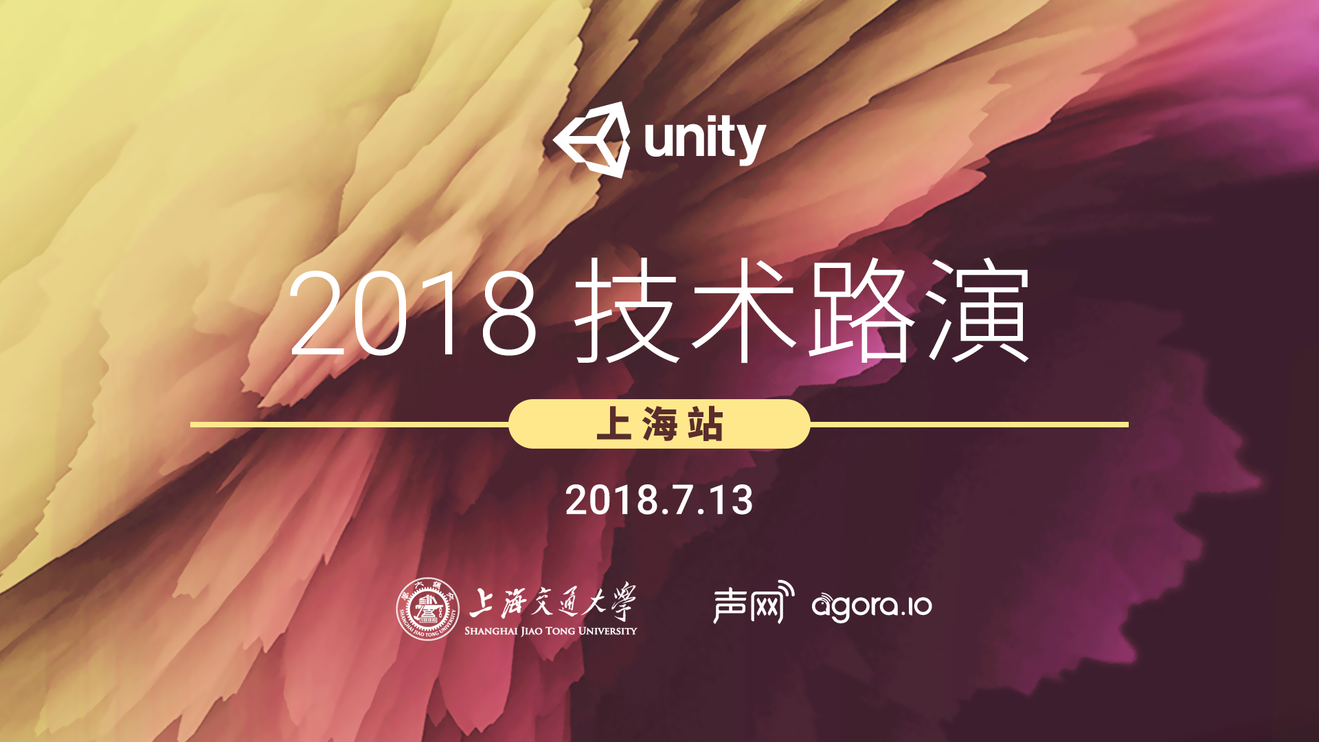 2018 Unity技术路演 上海站报名正式启动