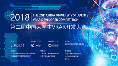 第二届中国大学生VRAR开发大赛