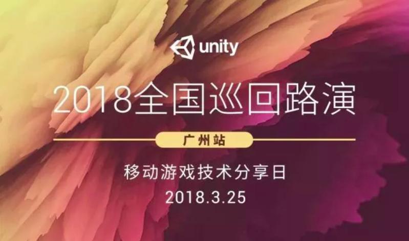 2018Unity技术路演首站 3月广州 移动游戏技术分享日