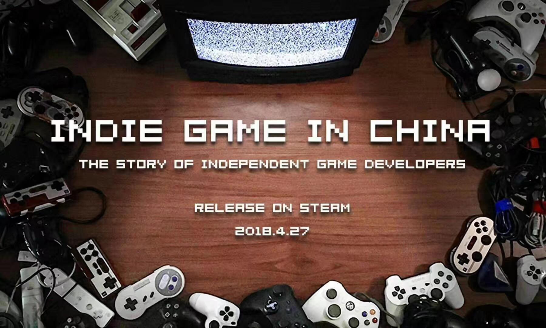 《中国独立游戏大电影》全国点映会