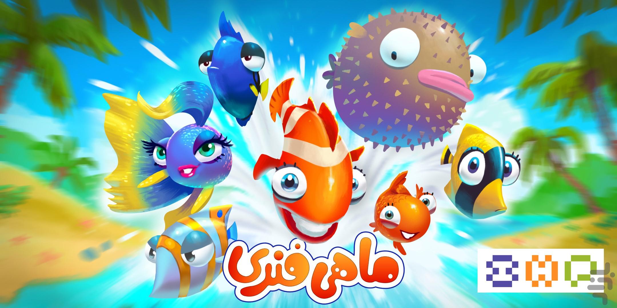 Coil Fish