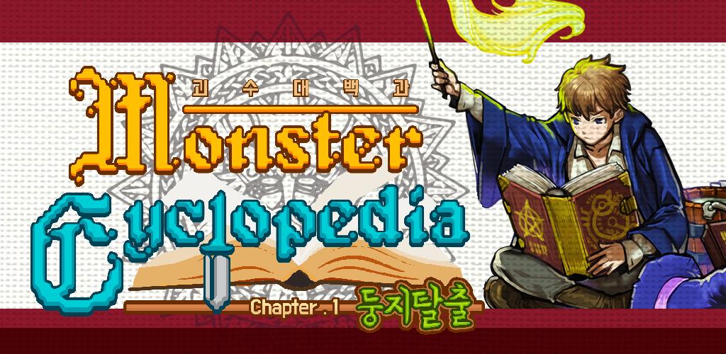 Monster Cyclopedia