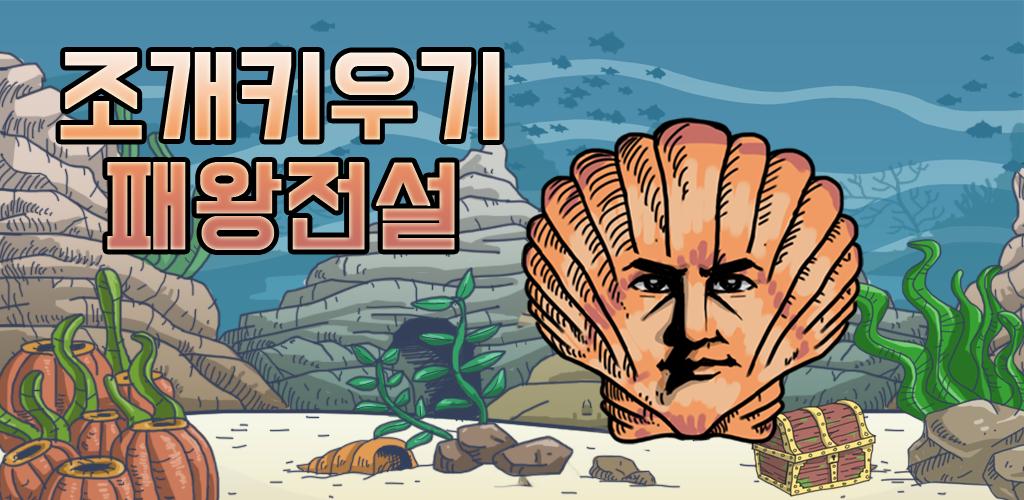 조개키우기 ~패왕의 전설~