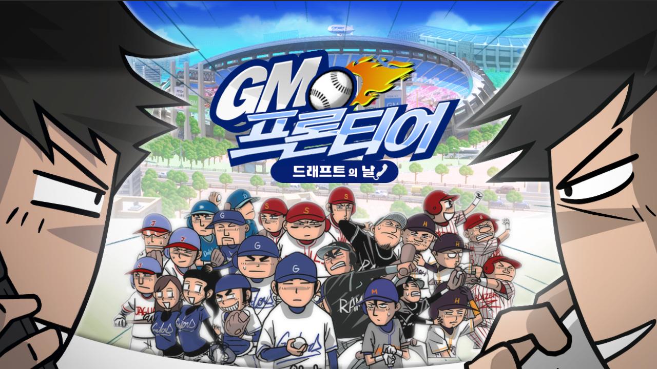 [MWU Korea '18] GM프론티어 / 피치게임즈