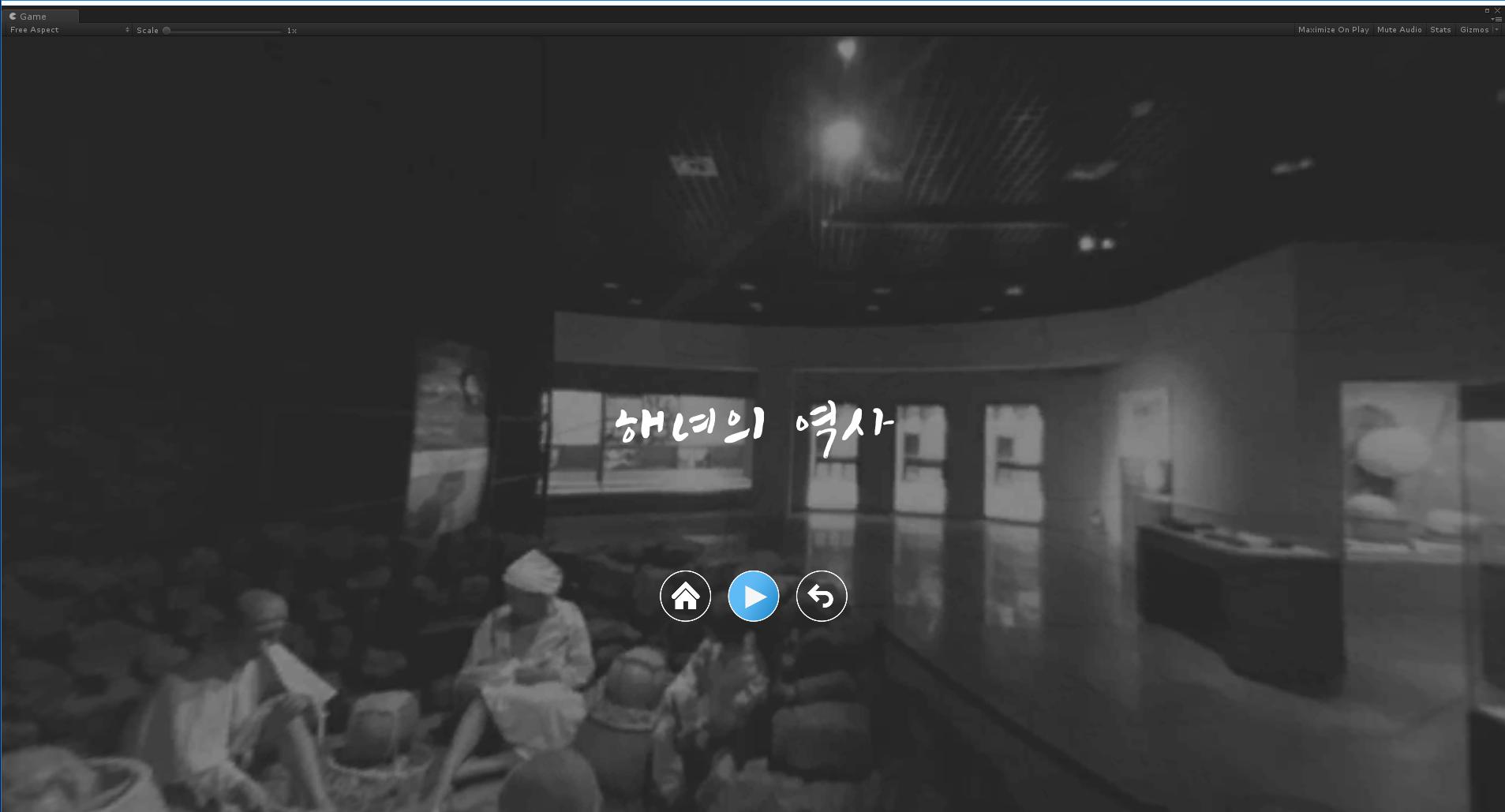 Google DayDream 플랫폼 제주 해녀 VR 다큐멘터리