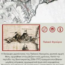 1716 - The Siege of Corfu