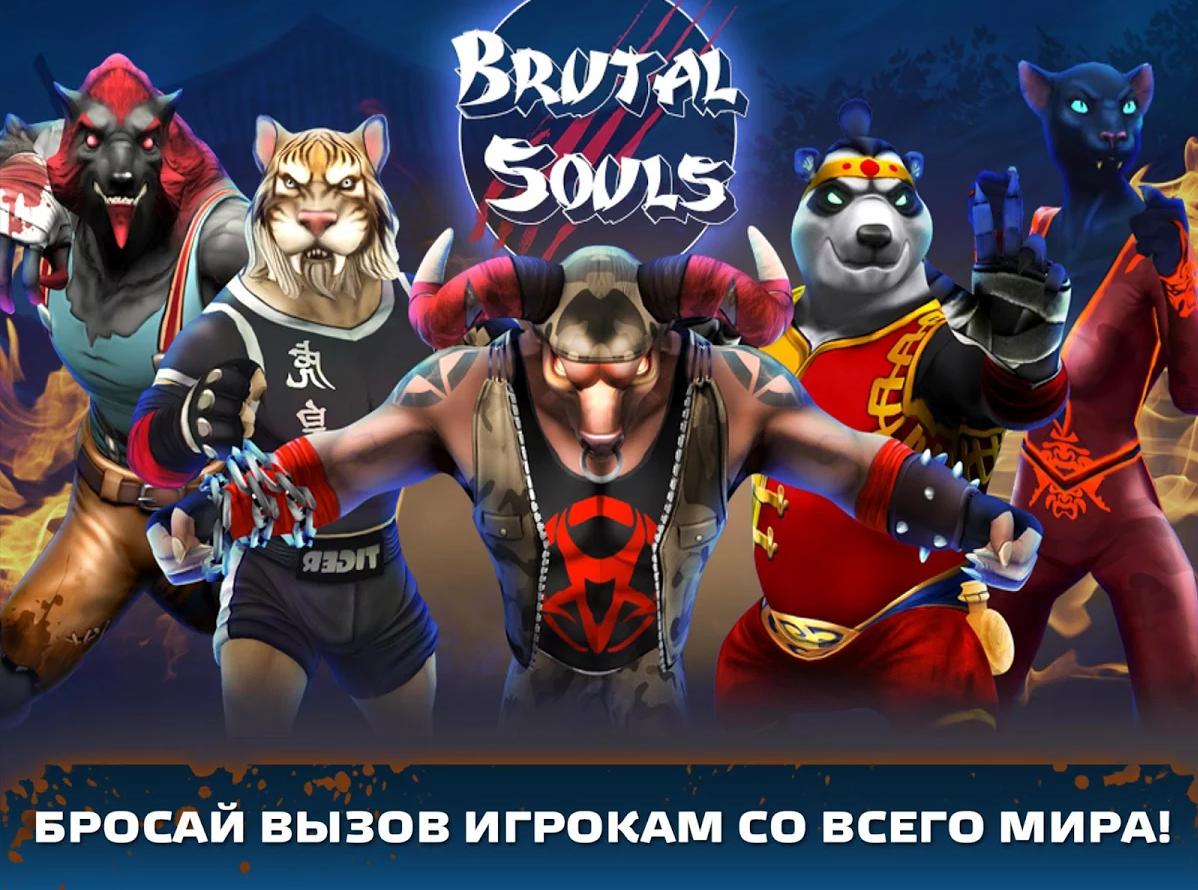 Brutal souls