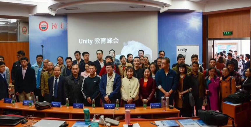 2017 Unity教育峰会--长沙站