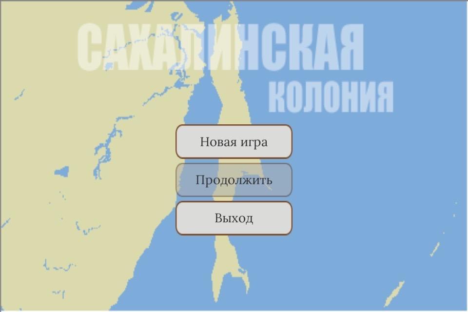 Сахалинская Колония