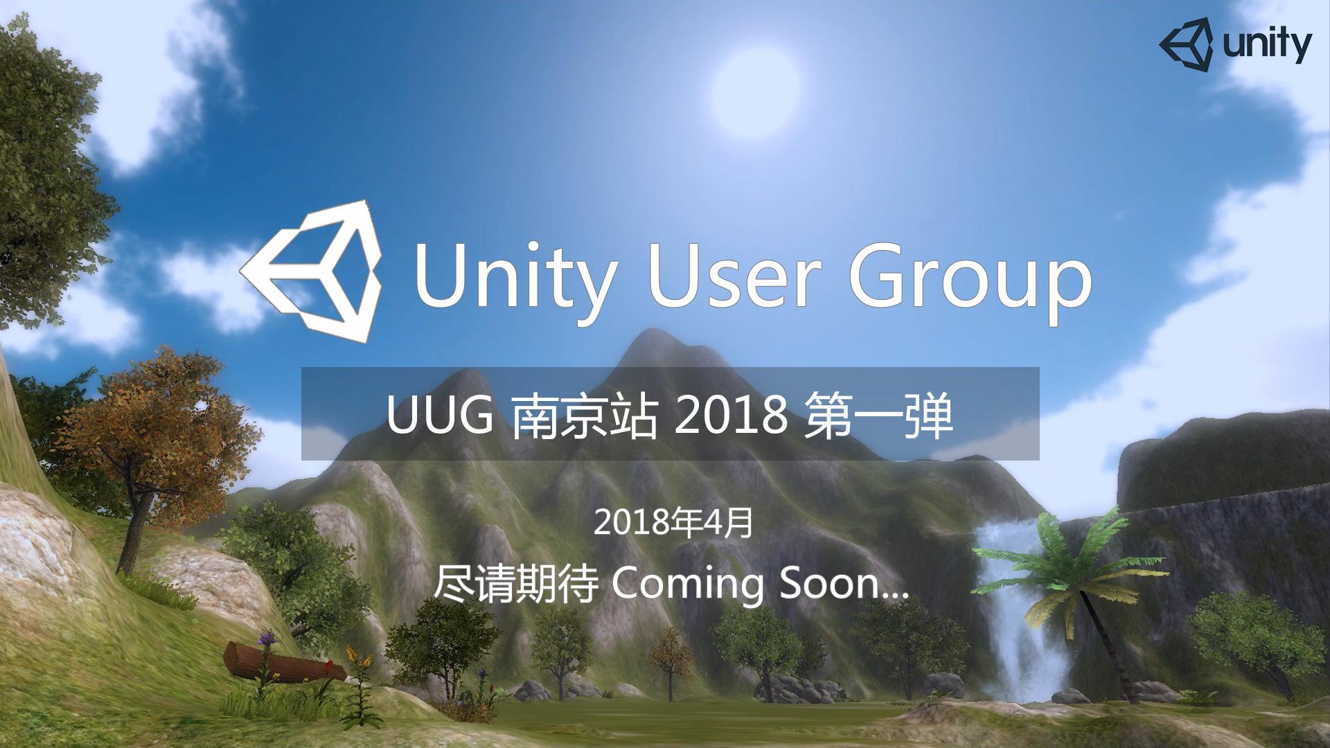 UUG南京站 2018.4月活动(暂定)