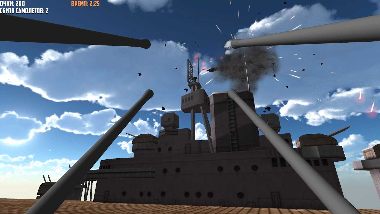 Air Defence (Demo)
