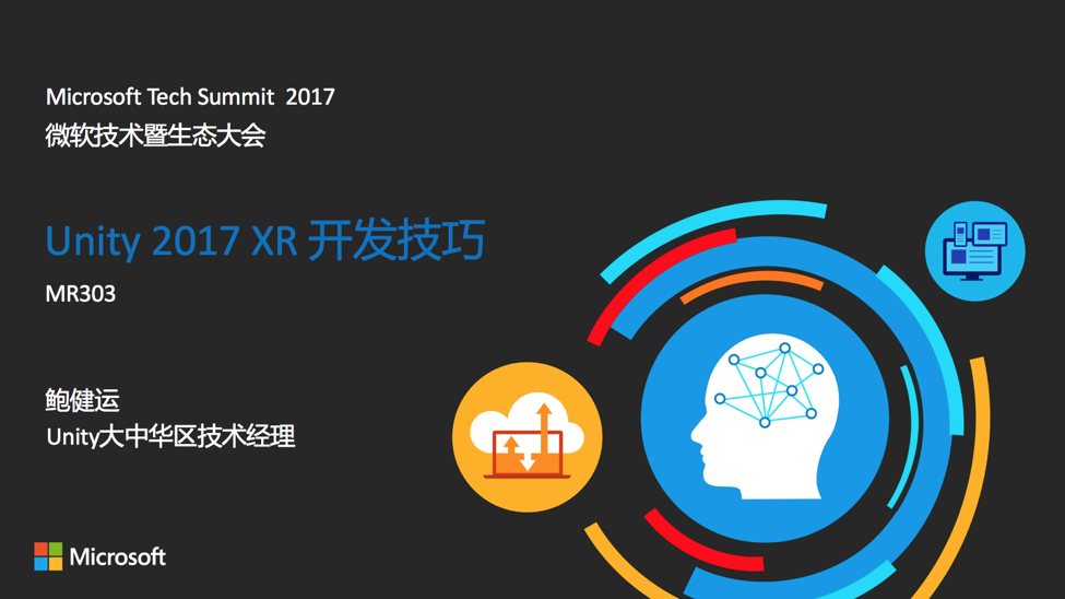 [微软Tech Summit]Unity 2017.2 XR 实用更新