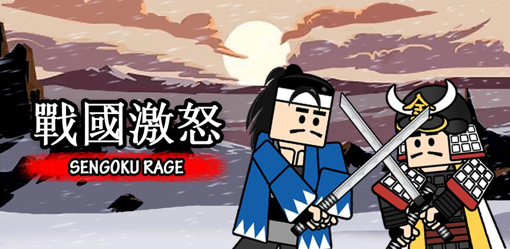 SengokuRage
