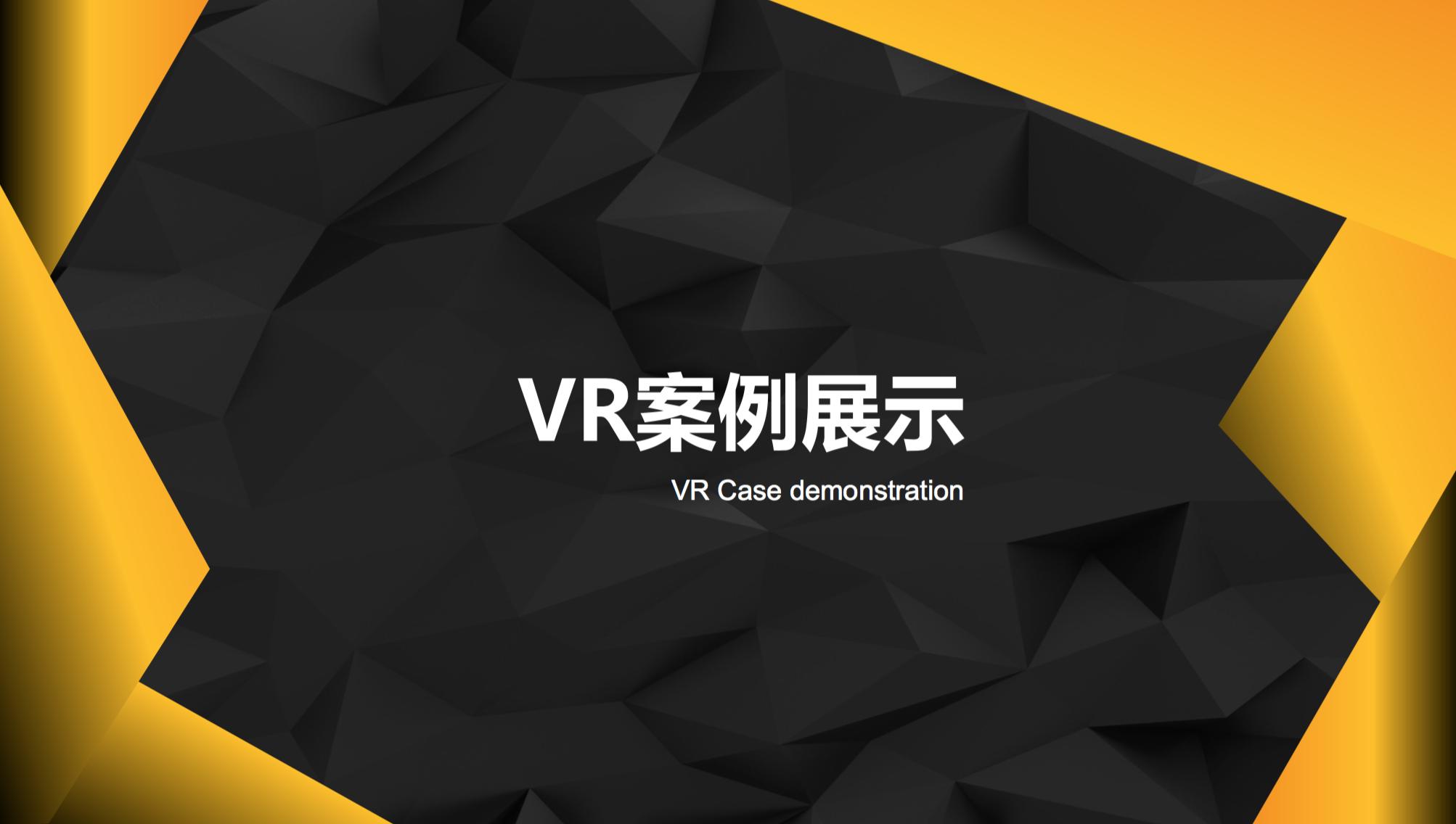 VR&AR案例展示