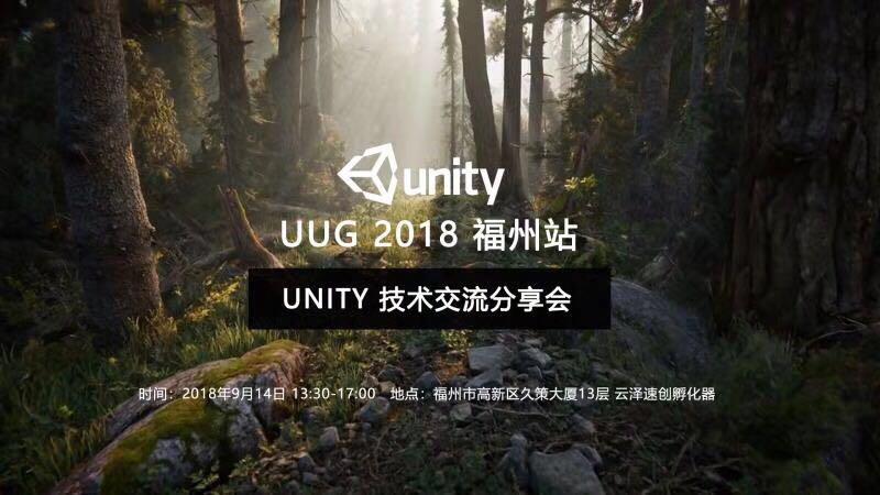 UUG 2018 福州首次活动