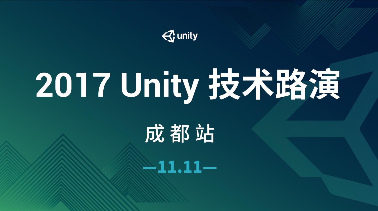 [路演] 金秋相会-Unity成都技术路演