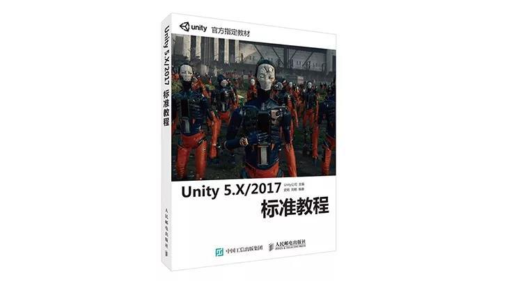 《Unity 5.x/2017标准教程》出版啦!