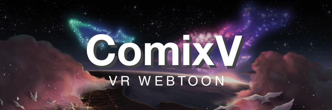[MWU Korea '18] ComixV VR / ComixV
