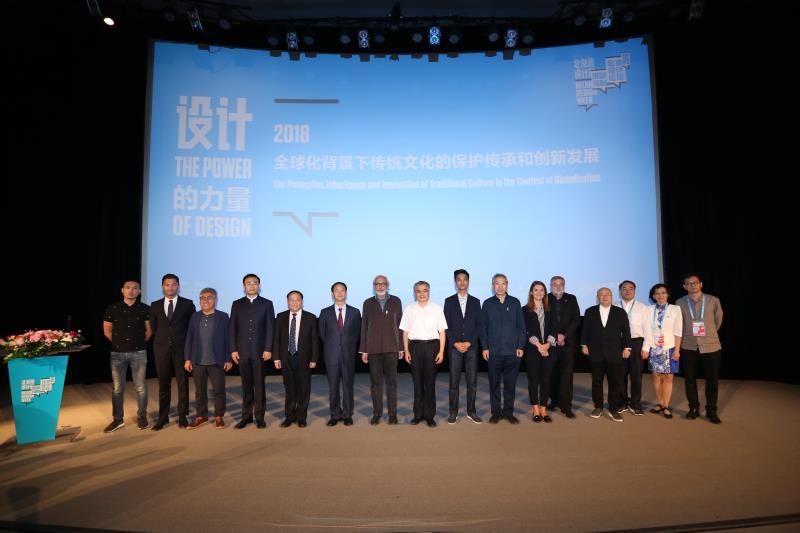 2018北京国际设计周