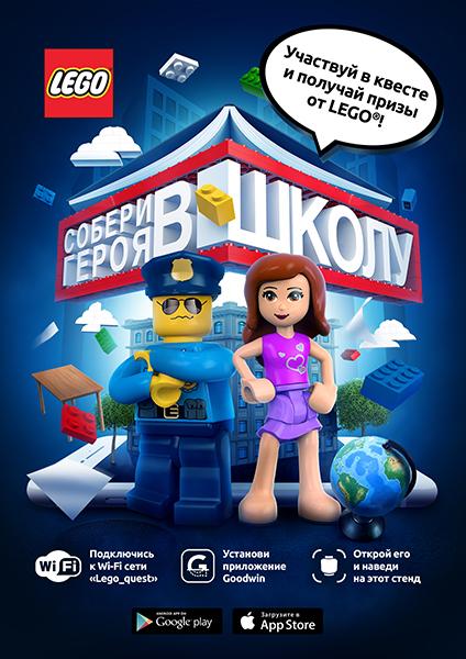 Lego Russia Собери героя в школу