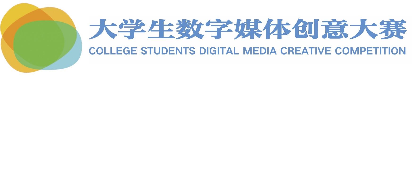第十届大学生科技节——山东省大学生数字媒体创意大赛 赛事说明