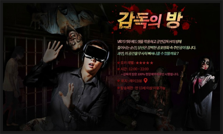 Walking  horror VR