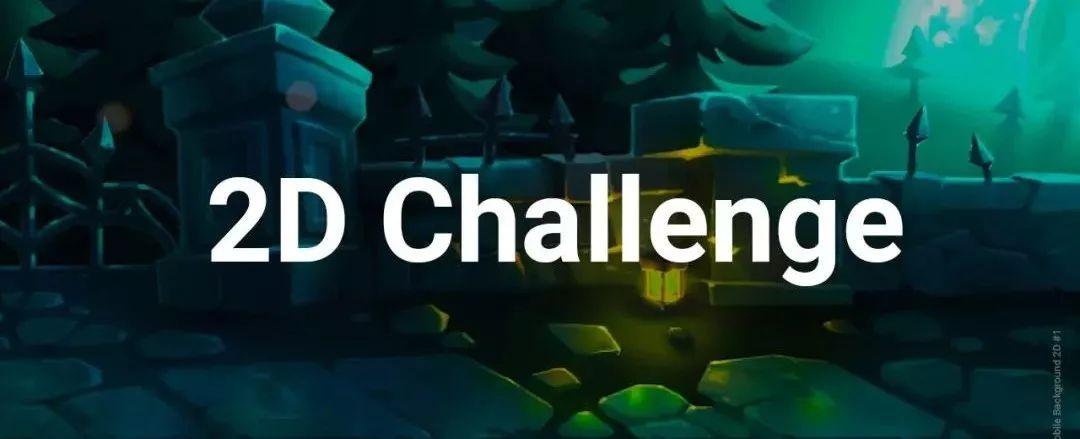 Unity 2D开发挑战赛