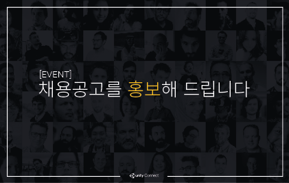 [Event ] 유니티 인재 풀에 채용공고를 홍보해 드립니다