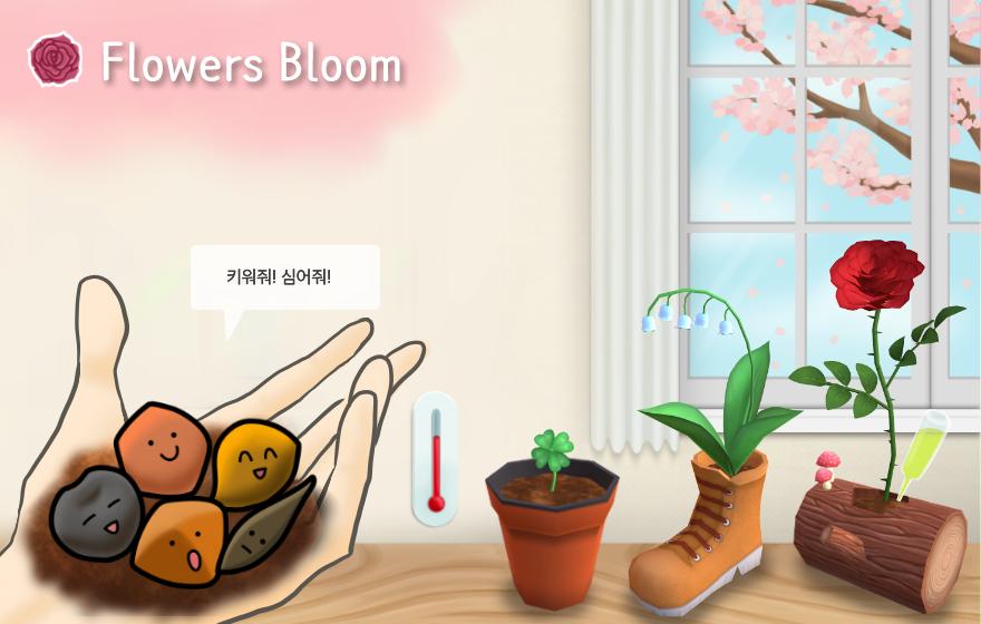 [MWU Korea '18] Flowers bloom
