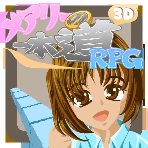 メアリーの3D一本道RPG