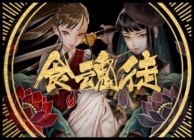 食魂徒 - Soul Eater