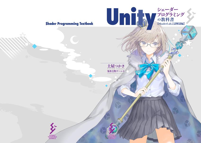 [同人誌]Unityシェーダープログラミングの教科書 ShaderLab言語解説編