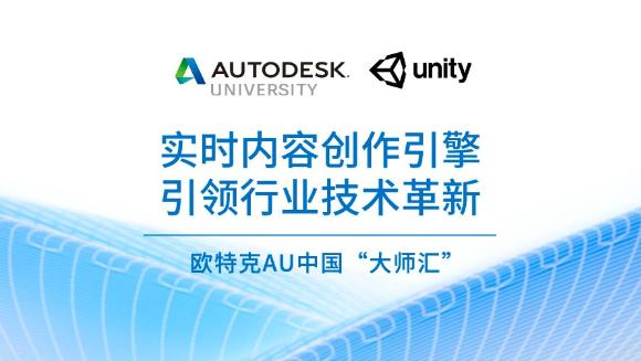 "Autodesk University中国""大师汇"",Unity引领行业技术革新"