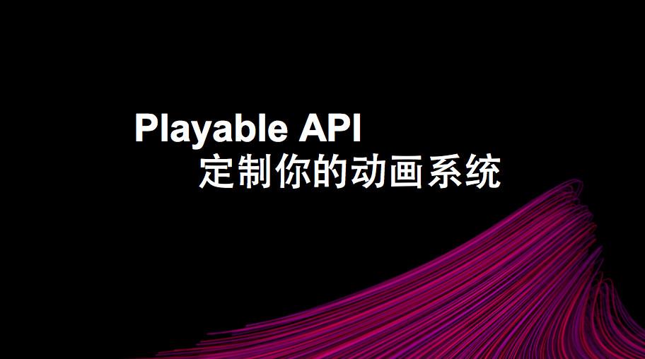 Unite 2018 | Playable API:定制你的动画系统