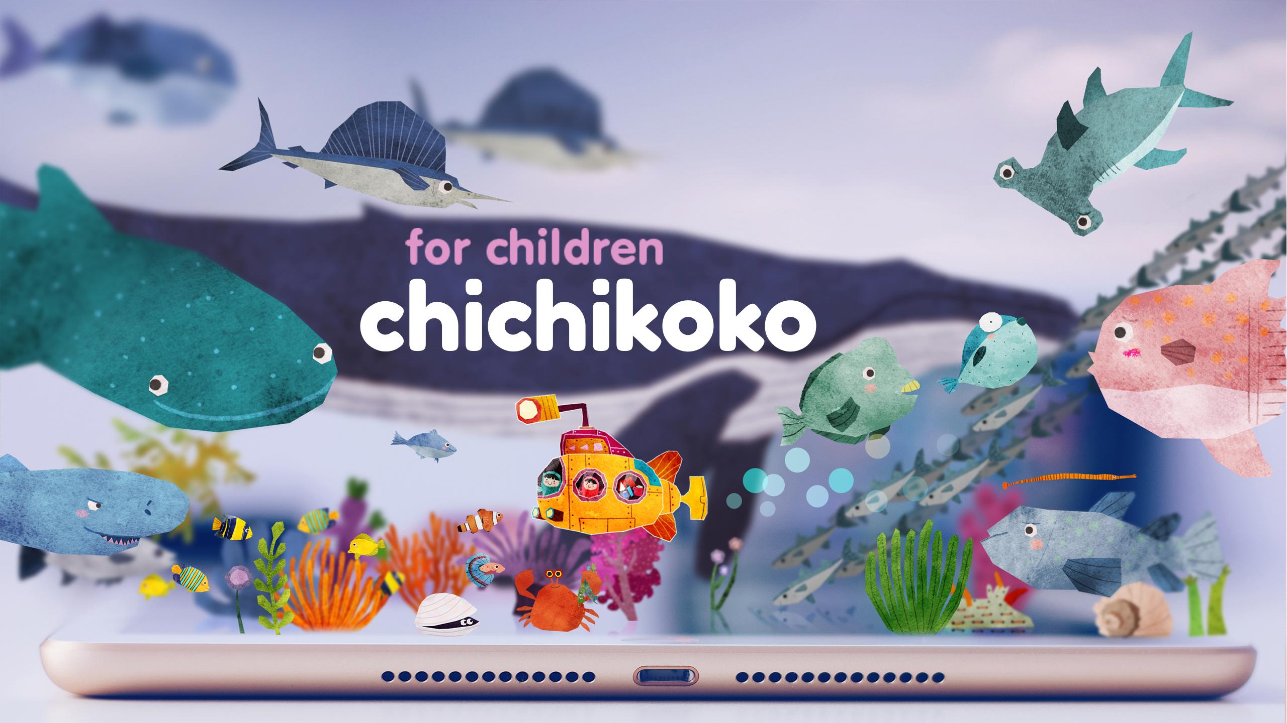 치코 바다 - 바다 탐험