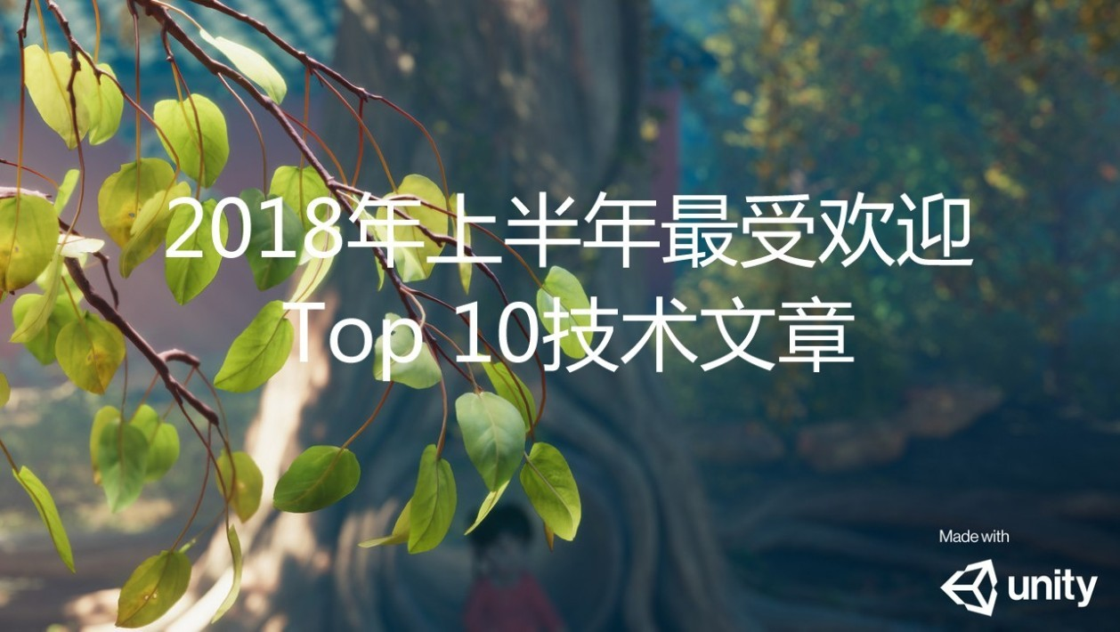 2018年上半年最受欢迎的Top 10技术文章