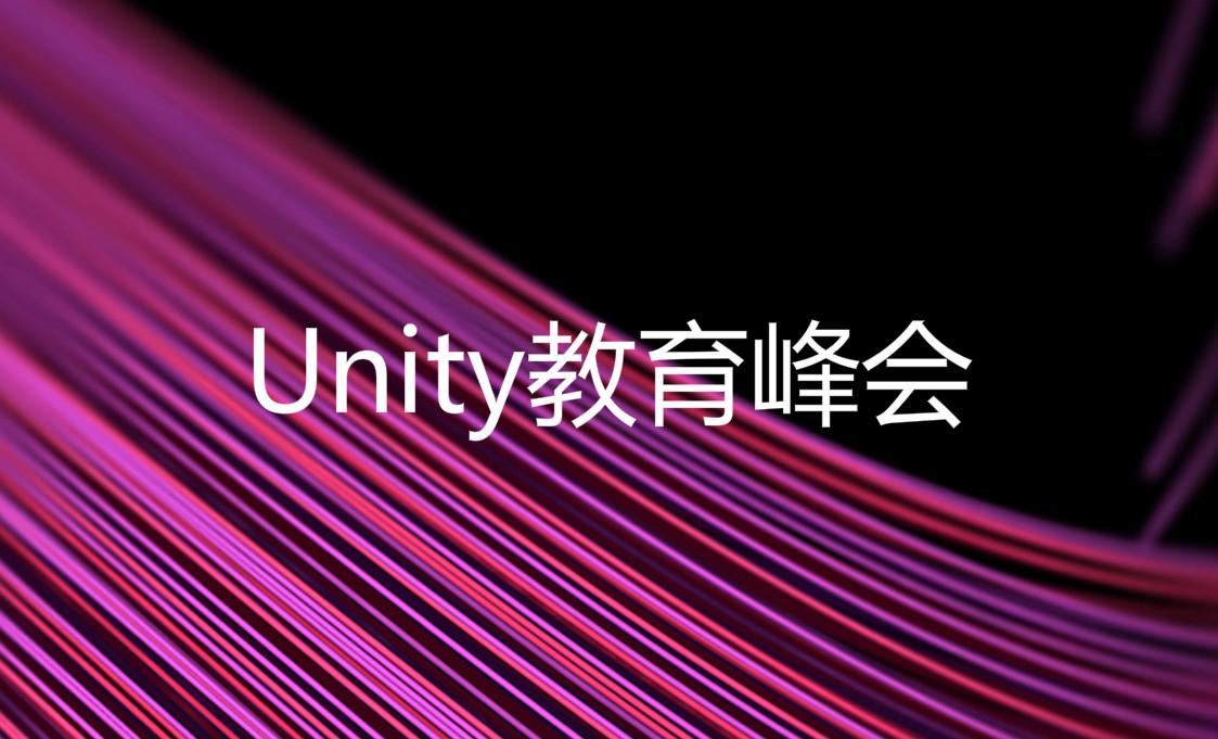 Unite 2018 | Unity教育峰会报名开启!