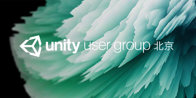 Unity User Group 北京站(第十一期)