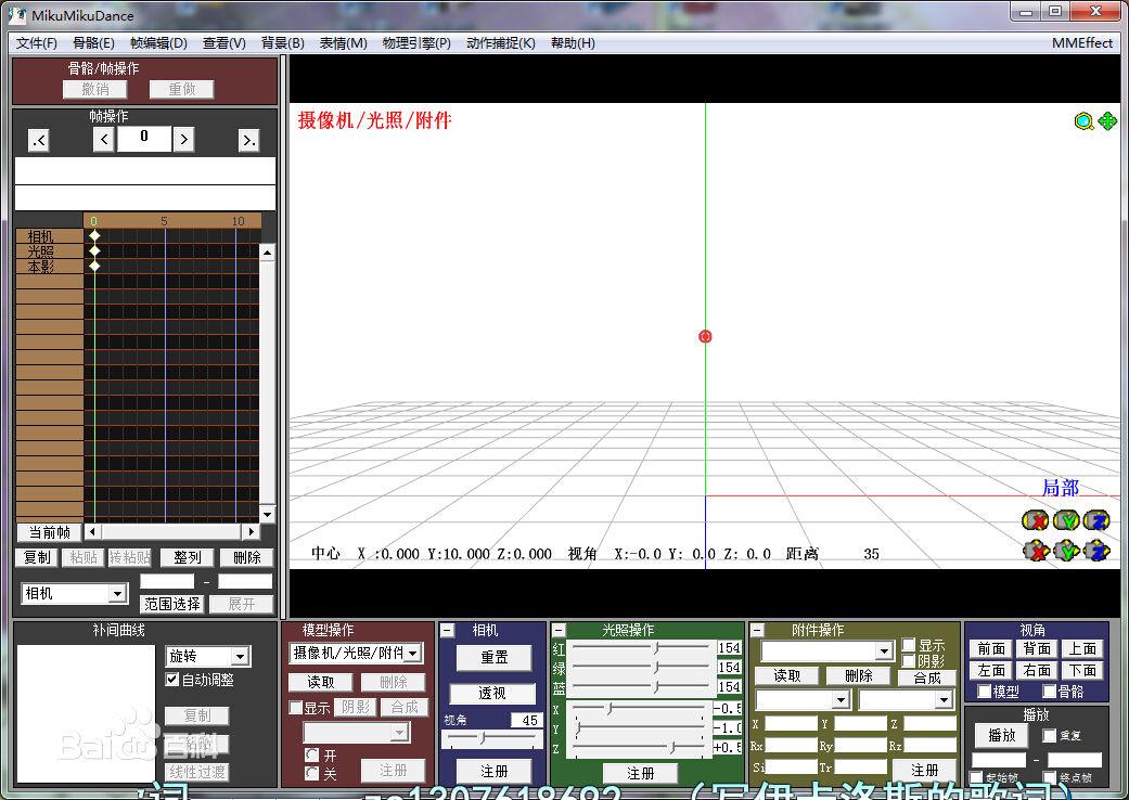 [MMD]MME Effect官方开发手册中文版