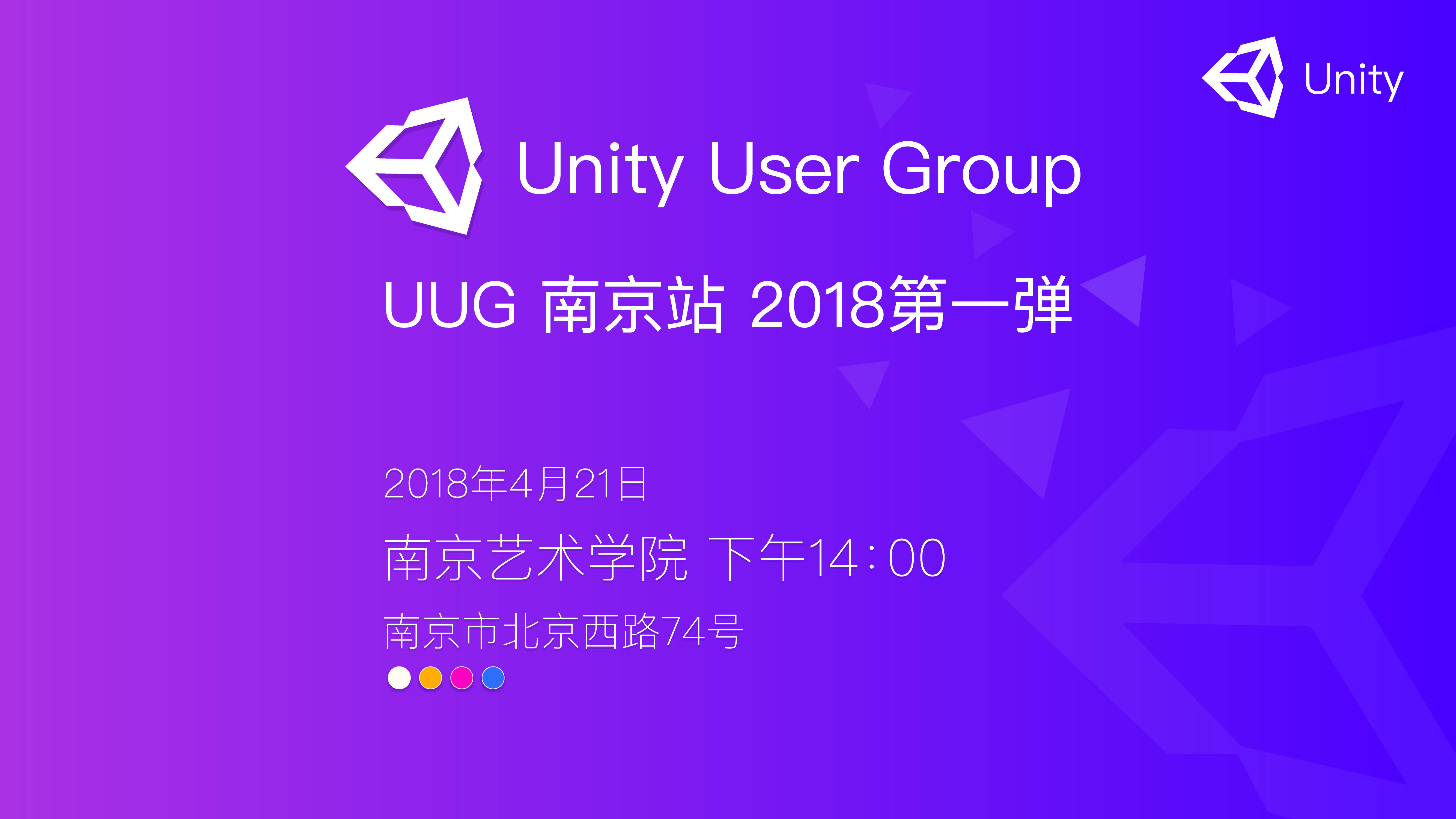 UUG南京2018首次活动