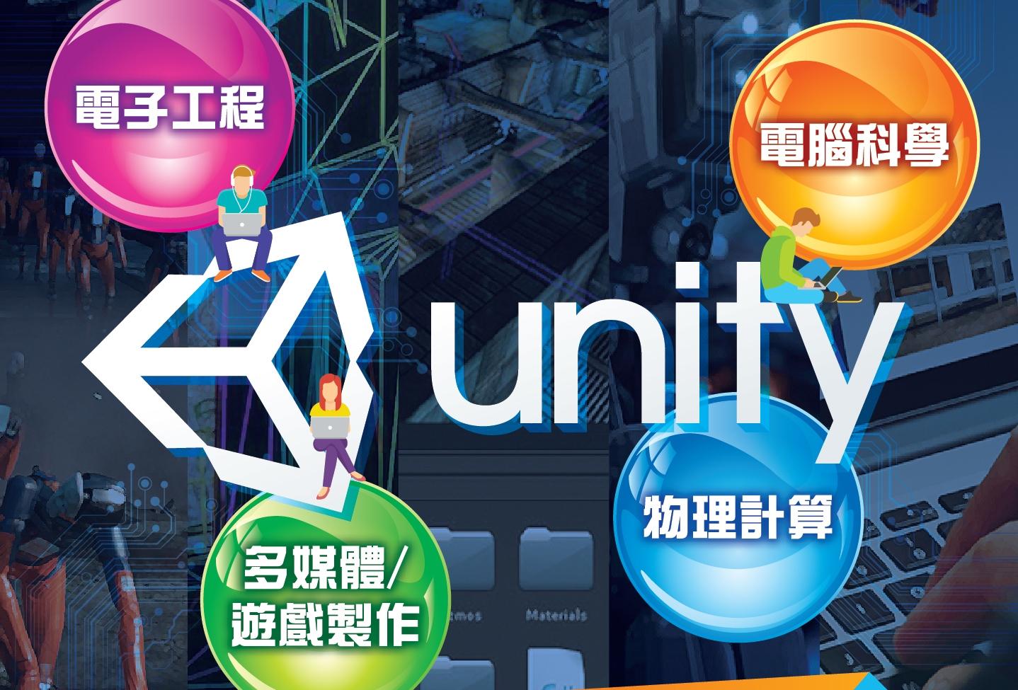 Unity AR/VR 創作大賽