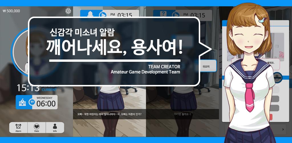 [MWU Korea '18]깨어나세요, 용사여! / TEAM CREATOR
