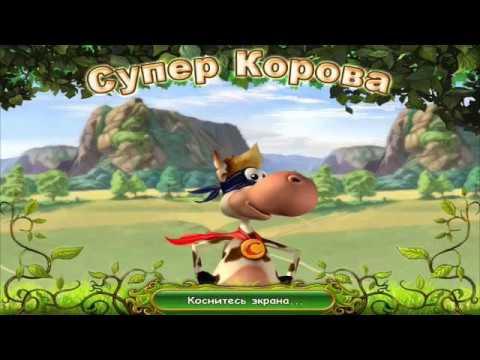 Видеообзор игры на Андроид от Cosmos3D: Супер корова