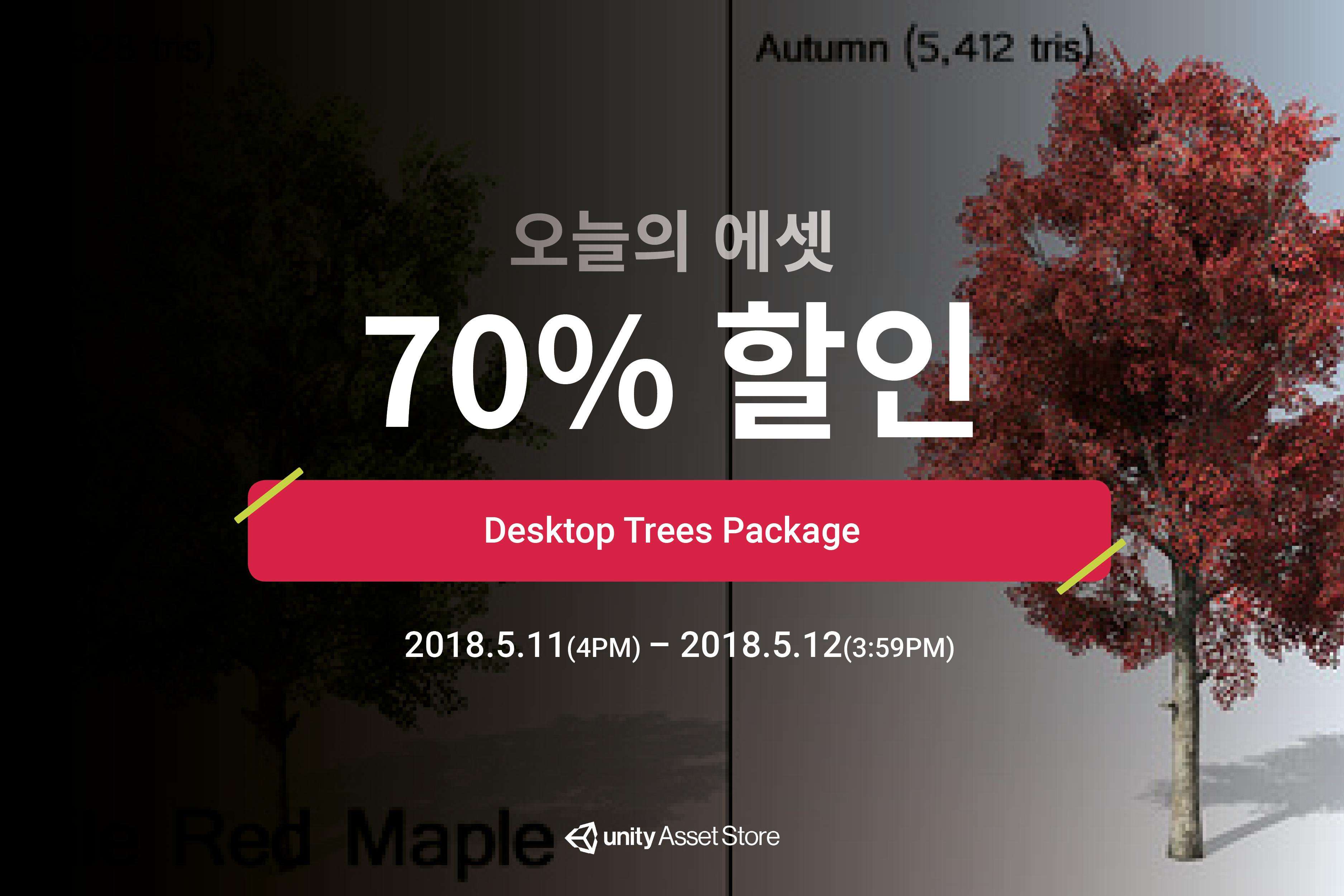 오늘의 에셋: Desktop Trees Package 우수후기