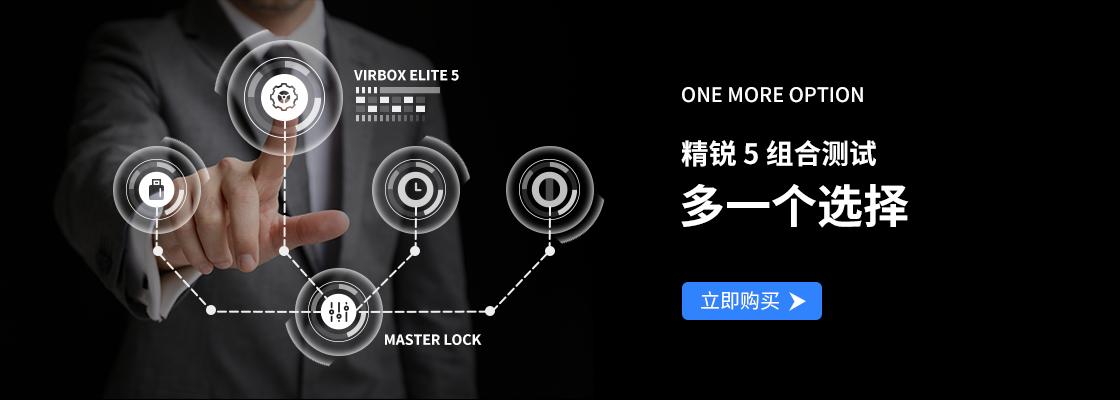 软件加壳工具-Virbox Protector